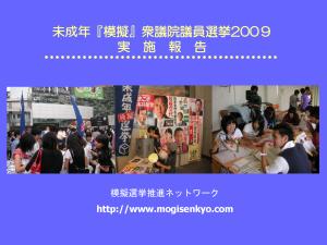 模擬選挙2009年版
