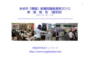模擬選挙2010年版