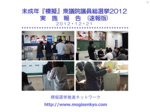 模擬選挙2012年版